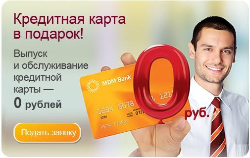 МДМ Банк: бесплатная кредитная карта на 3 года