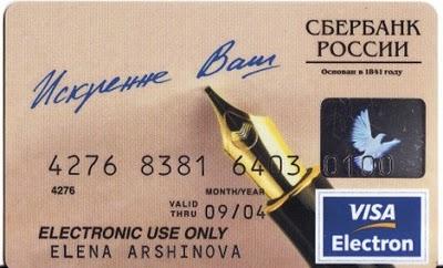 Пластиковые карты Сбербанка России: Visa, MasterCard и Сберкарт