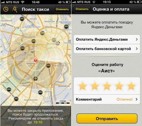 Яндекс.Такси для iPhone начали принимать Яндекс.Деньги и банковские карты