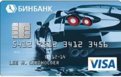 Автокарта от Бинбанка с функцией возврата денежных средств и «Пакетом автомобилиста Visa»