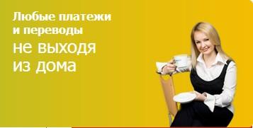 ВУЗ-банк: оплата услуг в интернет-банкинге картой любого банка