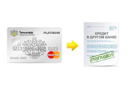 кредит без работы и кредитной истории
