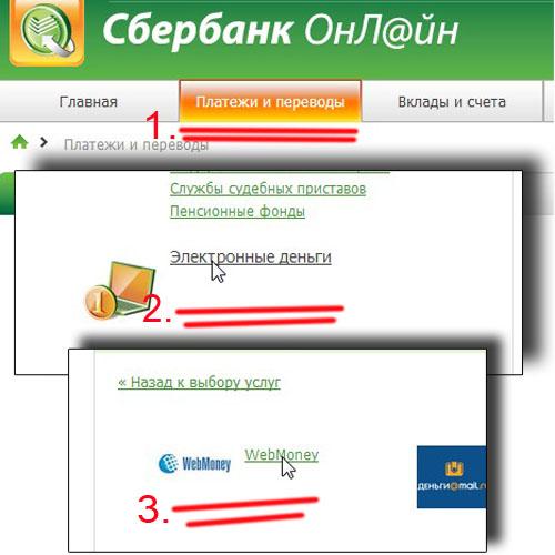 Пополнить карту сбербанка через вебмани