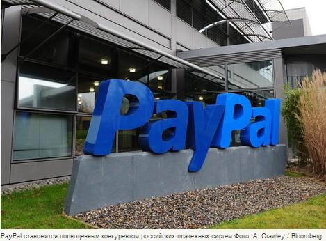 PayPal: теперь вывод денег и в российские банки