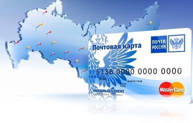 Почтовая карта Русского Стандарта снизила процент на положительный остаток