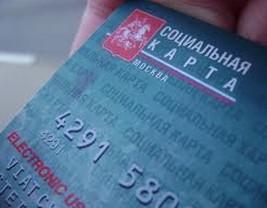 Правительство Москвы ищет подрядчика на изготовление соцкарт