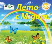 Migom: денежные переводы лучше карт