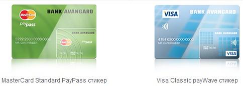 Банк Авангард: впервые в России бесконтактные карты-стикеры