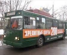 Банк Авангард: оплата картой в Екатеринбурге наземного транспорта и метро