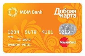 Бесплатная «Добрая карта» от МДМ Банка