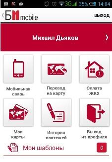 Мобильные приложения для перевода денег с карты на карту