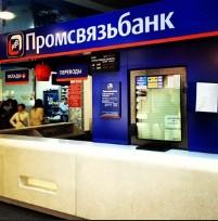 Перевод между картами Visa и MasterCard/Maestro в банкоматах Промсвязьбанка