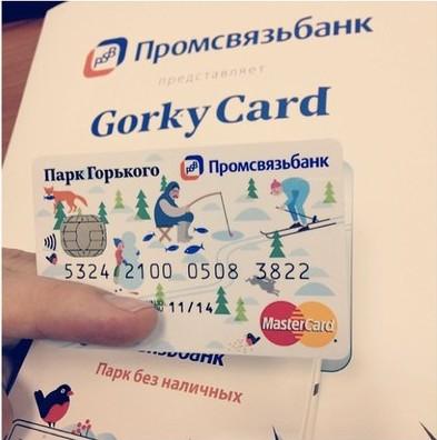 Бесплатная предоплаченная карта Gorky Card от Промсвязьбанка