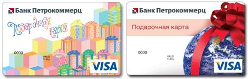 Банк «Петрокоммерц» предложил Новогоднюю подарочную карту