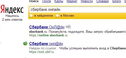 Вход в Сбербанк Онлай когда забыты индентификатор и пароль