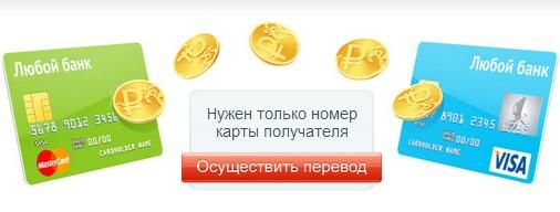 "Акция ""Перевод без комиссии"" между картами MasterCard"