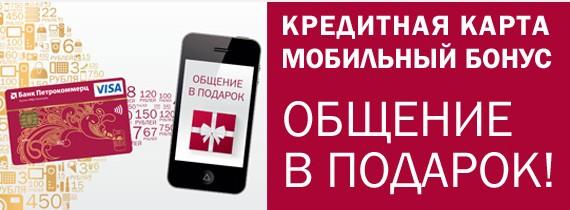 Кредитная карта VISA «Мобильный бонус» от банка Петрокоммерц