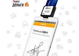 Картридер Яндекс.Деньги для всех