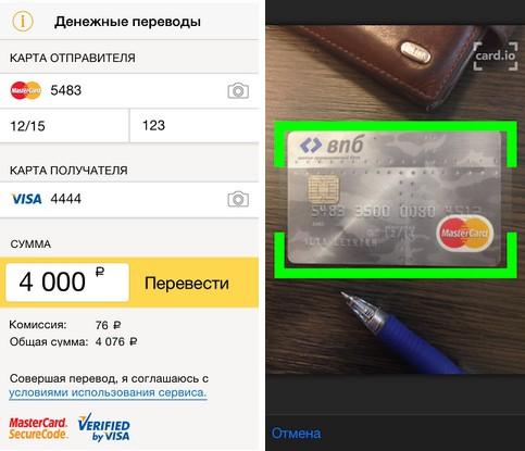 Яндекс.Деньги: перевод с карты на карту