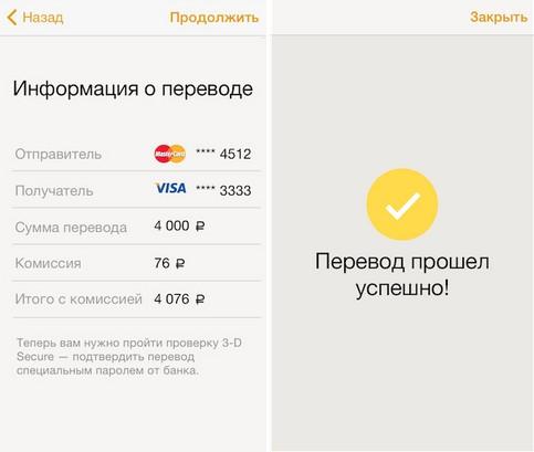 Как перевести деньги на яндекс