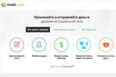 """Mobi.Cash: перевод денег в """"ВКонтакте"""""""