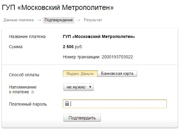 Пополнение карты Тройка Яндекс.Деньгами