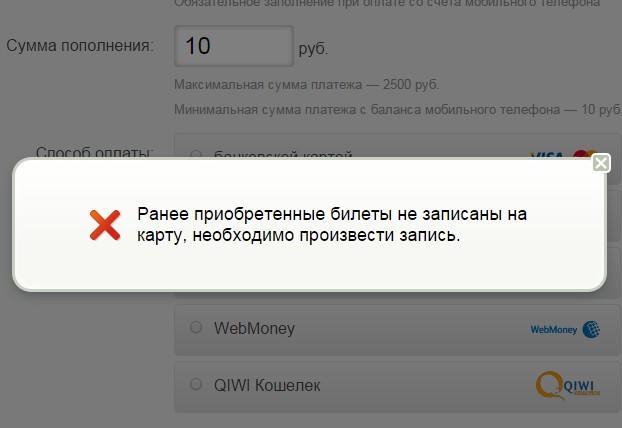 """Инструкция как пополнить """"Тройку"""" через интернет"""
