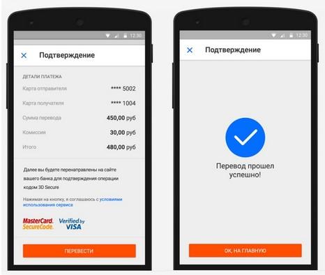 """Приложение для перевода с карты на карту от """"Деньги Mail.ru"""""""