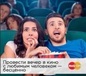 MasterCard за 5 чеков дарит 2 билета в кино