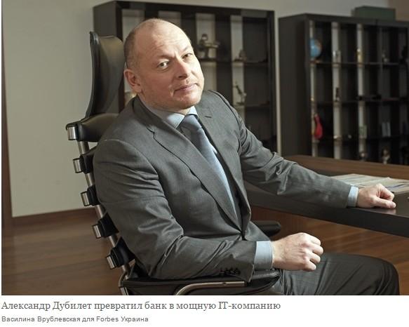 Александр Дубилет превратил банк в мощную IT-компанию