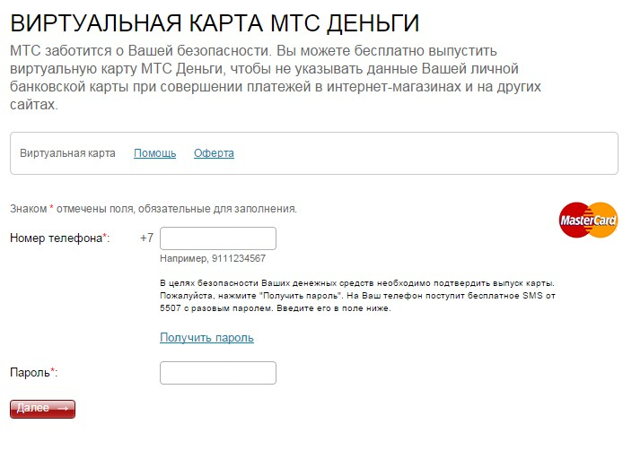 виртуальная карта МТС.Деньги
