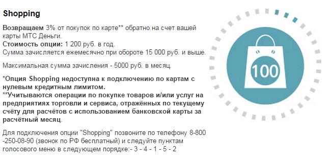shoping МТС.Деньги