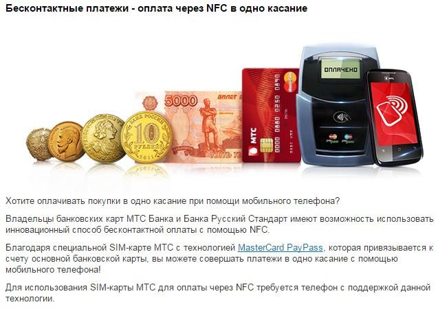 NFS карта МТС