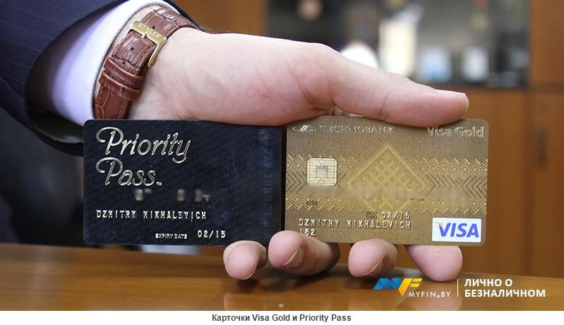 Карточки Visa Gold и Priority Pass
