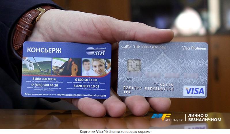 Карточки VisaPlatinumи консьерж-сервис
