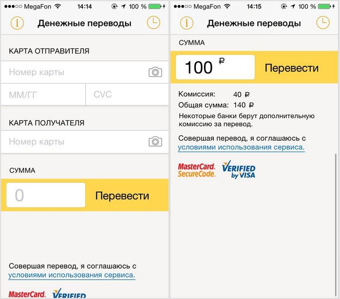 «Денежные переводы» от «Яндекс.Денег»
