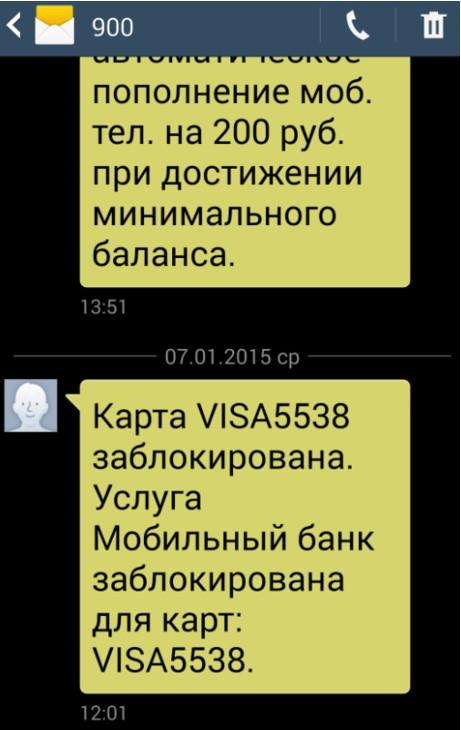 ошиблись и заблокировали карту Visa