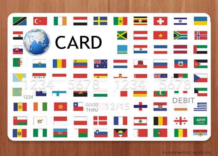Что делать, если украли или потеряли карту за границей