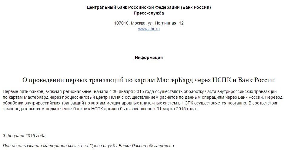 О проведении первых транзакции по картам МастерКард через НСПК и Банк России