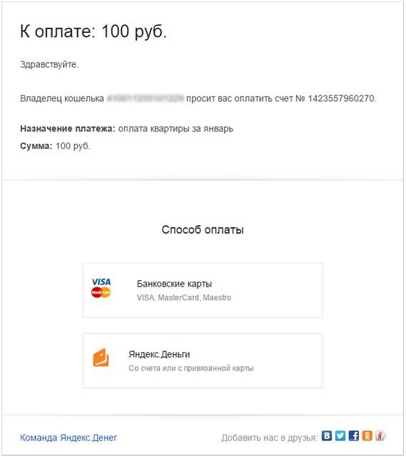 Как выставить счет от Яндекс.Деньги для оплаты картой