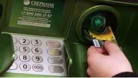 Ограничение снятия наличных в банкомате незаконно