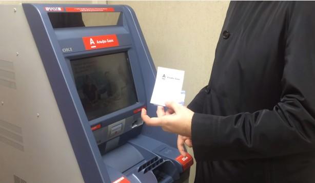 Безконтактное пополнение денег в банкоматах Альфа-Банка