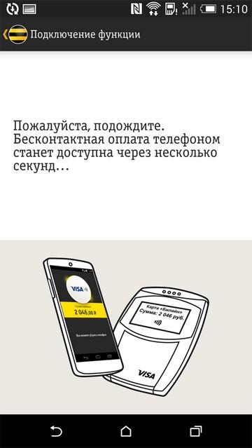 Эмуляция банковской карты Билайн на телефоне