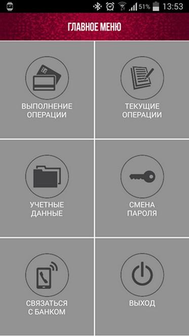 Новый картридер от банка Русский Стандарт: главное меню приложения