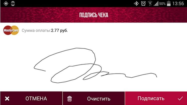 Новый картридер от банка Русский Стандарт: подпись при платеже
