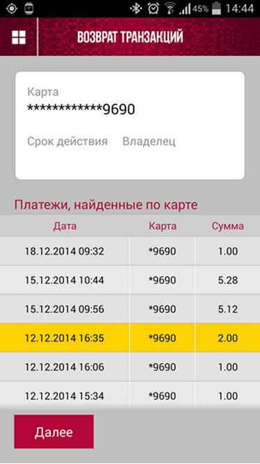 Новый картридер от банка Русский Стандарт: проведенные транзакции