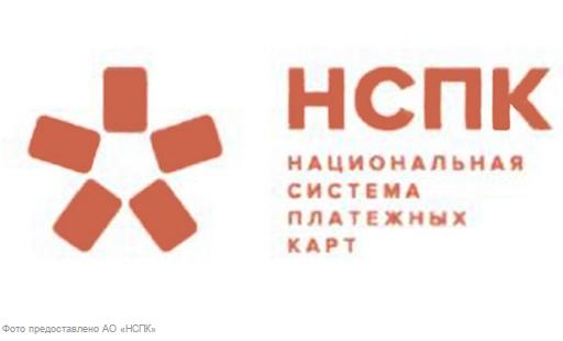 Логотип Национальной системы платежных карт