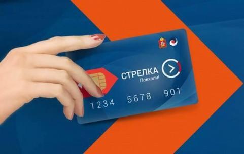 """Проездная карта """"Стрелка"""" от УЭК для Подмосковья"""