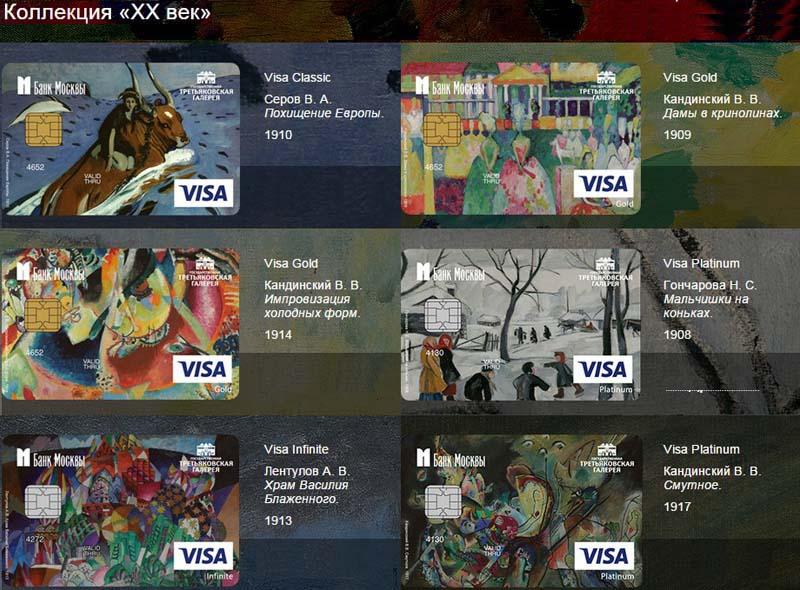 Шедевры Третьяковки на банковских картах