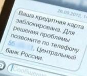 Список популярных СМС банковских мошенников